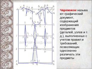 Чертежомназывают графический документ, содержащий изображения предметов (дет