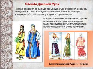 Одежда Древней Руси В XV – XVIвв появились ночные сорочки и панталоны, которы