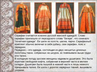 Сарафан считается исконно русской женской одеждой. Слово сарафан произошло от