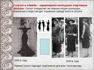 Силуэт в одежде – характерное контурное очертание фигуры. Силуэт определяет е