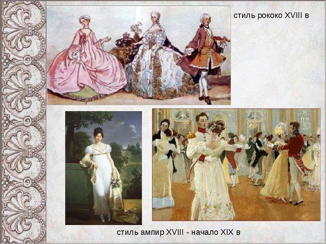 стиль рококо XVIII в стиль ампир XVIII - начало XIX в