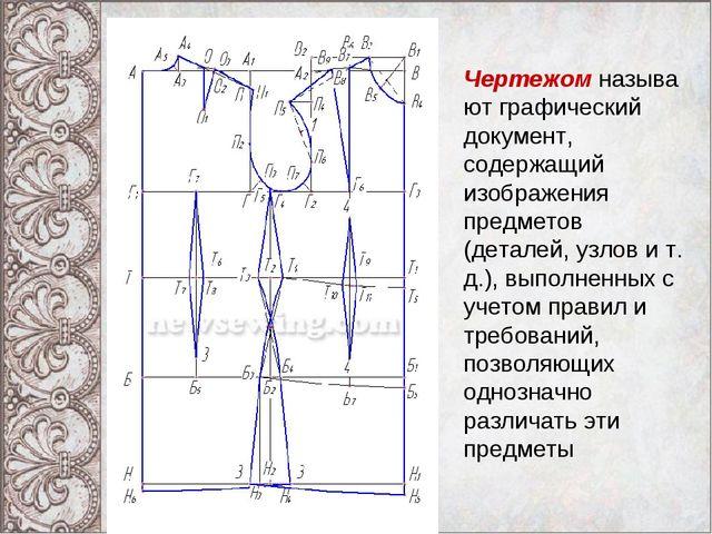 Чертежомназывают графический документ, содержащий изображения предметов (дет...