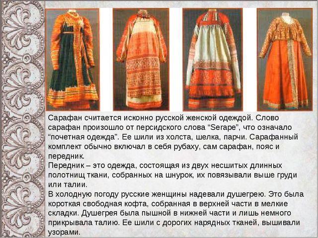 Сарафан считается исконно русской женской одеждой. Слово сарафан произошло от...