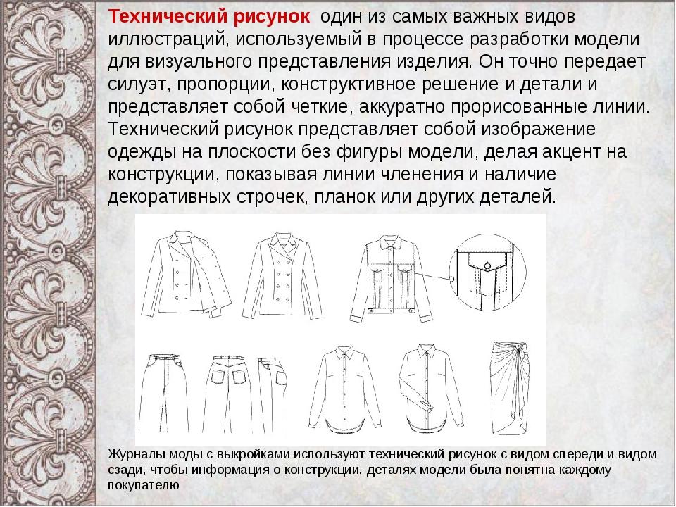 Технический рисунокодин из самых важных видов иллюстраций, используемый в п...