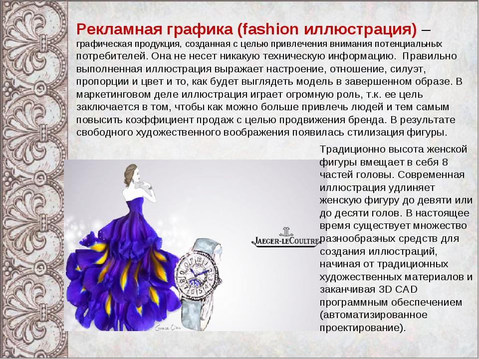 Рекламная графика (fashion иллюстрация)– графическая продукция, созданная с...