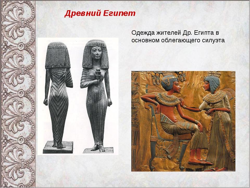 Древний Египет Одежда жителей Др. Египта в основном облегающего силуэта