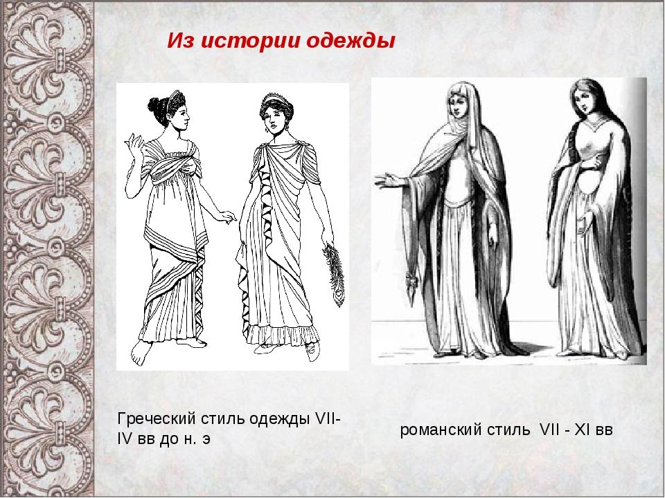 Из истории одежды Греческий стиль одежды VII-IV вв до н. э романский стиль VI...