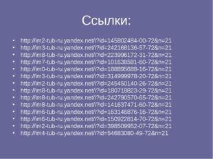 Ссылки: http://im2-tub-ru.yandex.net/i?id=145802484-00-72&n=21 http://im3-tub