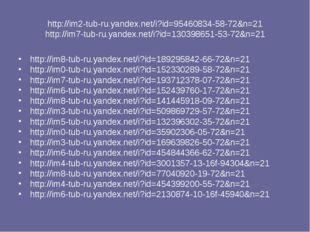 http://im2-tub-ru.yandex.net/i?id=95460834-58-72&n=21 http://im7-tub-ru.yande