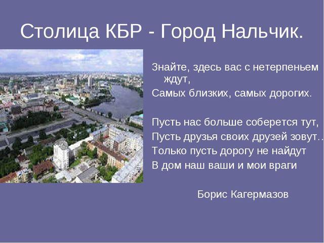 Столица КБР - Город Нальчик. Знайте, здесь вас с нетерпеньем ждут, Самых близ...