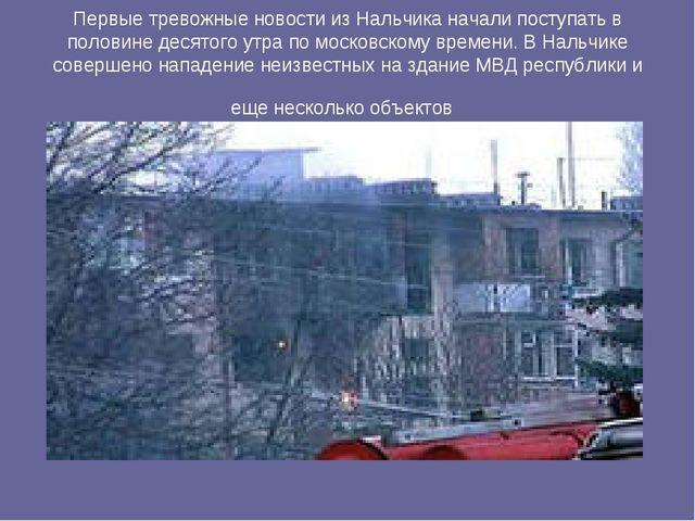 Первые тревожные новости из Нальчика начали поступать в половине десятого утр...