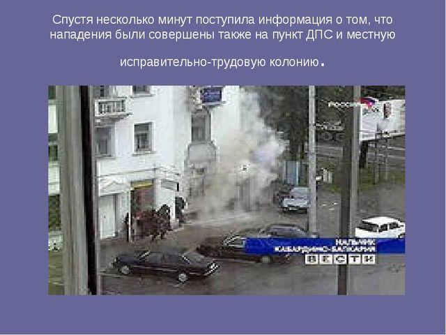 Спустя несколько минут поступила информация о том, что нападения были соверше...