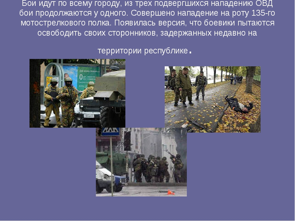 Бои идут по всему городу, из трех подвергшихся нападению ОВД бои продолжаются...