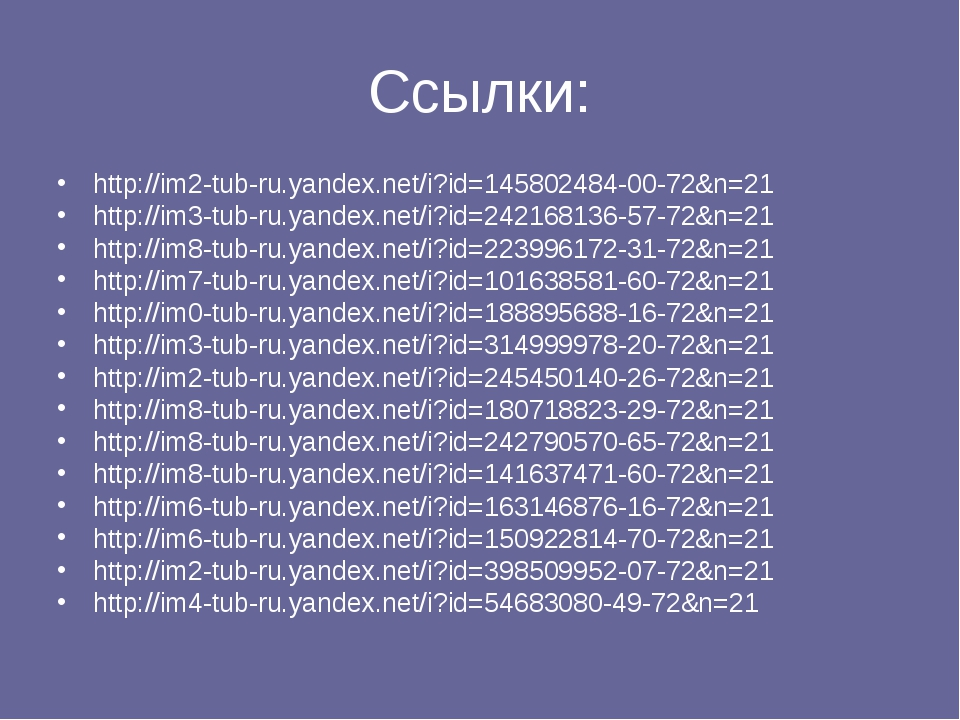 Ссылки: http://im2-tub-ru.yandex.net/i?id=145802484-00-72&n=21 http://im3-tub...