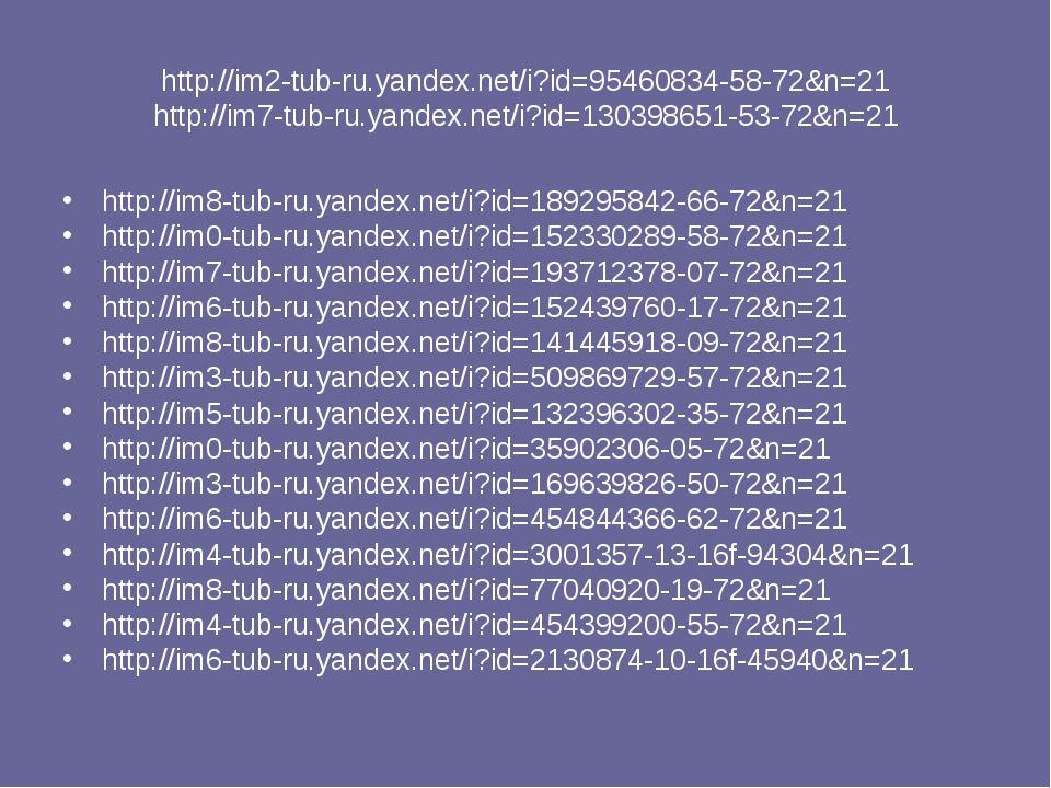 http://im2-tub-ru.yandex.net/i?id=95460834-58-72&n=21 http://im7-tub-ru.yande...