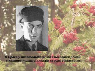 В Праге у писательницы завязывается роман с Константином Болеславовичем Родзе