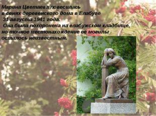 Марина Цветаева повесилась в сенях деревенского дома в Елабуге 31 августа 194
