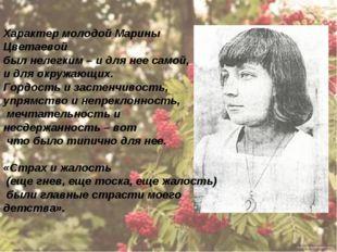 Характер молодой Марины Цветаевой был нелегким – и для нее самой, и для окруж