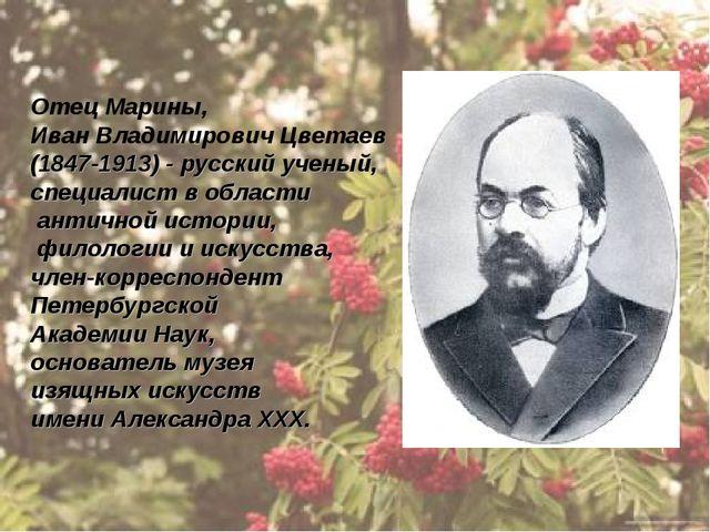 Отец Марины, Иван Владимирович Цветаев (1847-1913) - русский ученый, специали...
