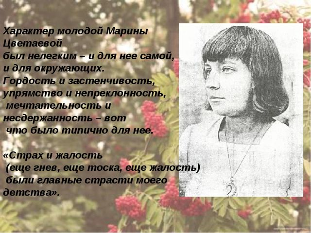 Характер молодой Марины Цветаевой был нелегким – и для нее самой, и для окруж...
