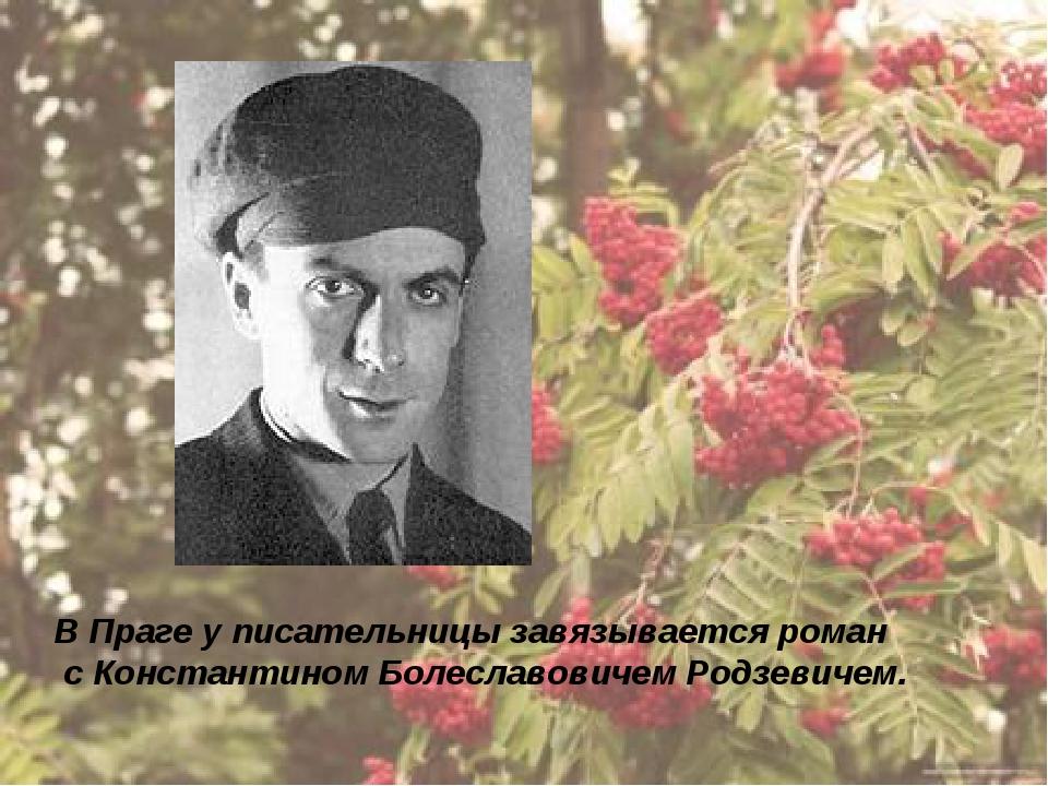 В Праге у писательницы завязывается роман с Константином Болеславовичем Родзе...