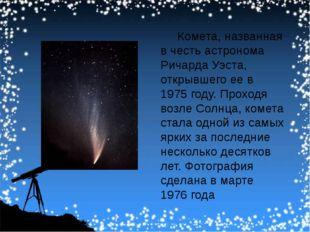 Комета, названная в честь астронома Ричарда Уэста, открывшего ее в 1975году