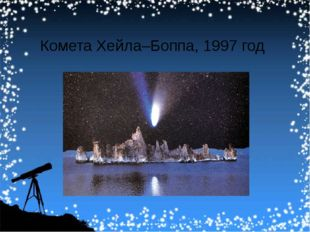 Комета Хейла–Боппа, 1997год