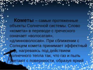 Кометы – самые протяженные объекты Солнечной системы. Слово «комета» в перев