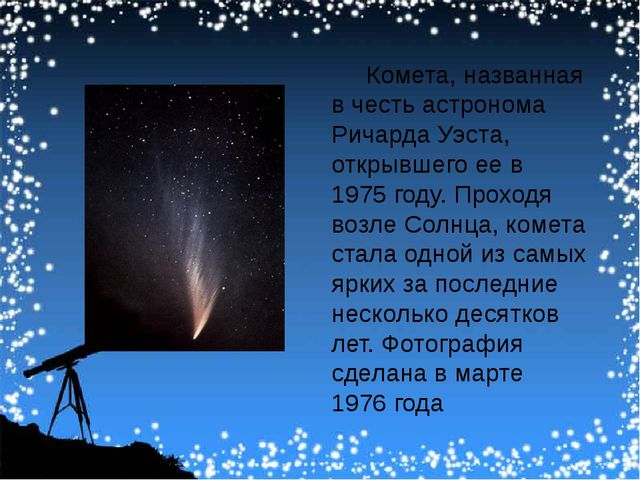 Комета, названная в честь астронома Ричарда Уэста, открывшего ее в 1975году...