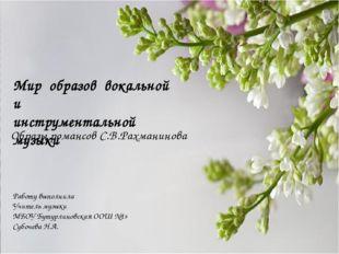 Мир образов вокальной и инструментальной музыки Образы романсов С.В.Рахманин