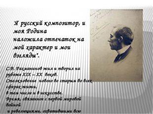 """""""Я русский композитор, и моя Родина наложила отпечаток на мой характер и мои"""