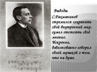 Выводы: С.Рахманинов стремился сохранить свой внутренний мир, сумел отстоять