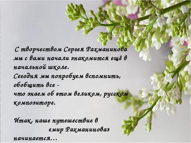 С творчеством Сергея Рахманинова мы с вами начали знакомится ещё в начальной...