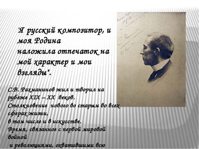 """""""Я русский композитор, и моя Родина наложила отпечаток на мой характер и мои..."""