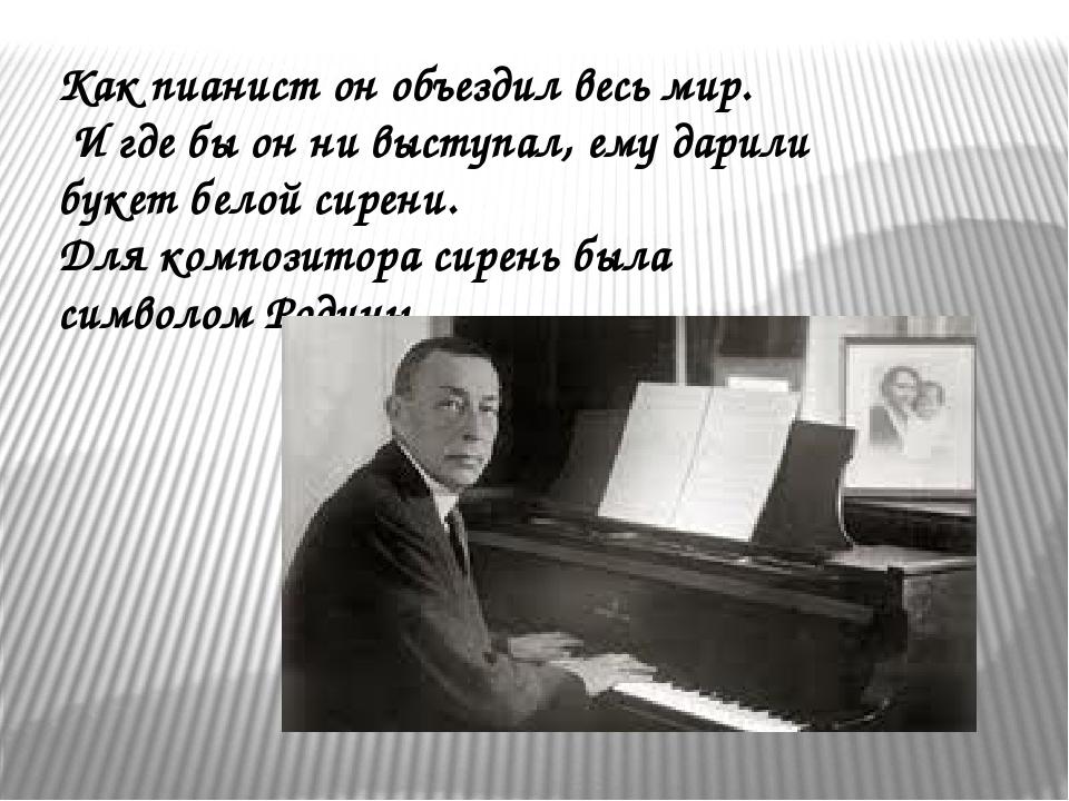 Как пианист он объездил весь мир. И где бы он ни выступал, ему дарили букет б...