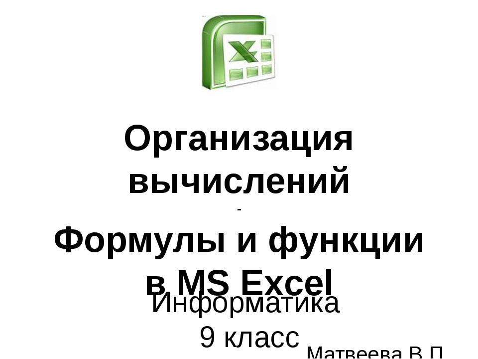 Организация вычислений - Формулы и функции в MS Excel Информатика 9 класс Мат...