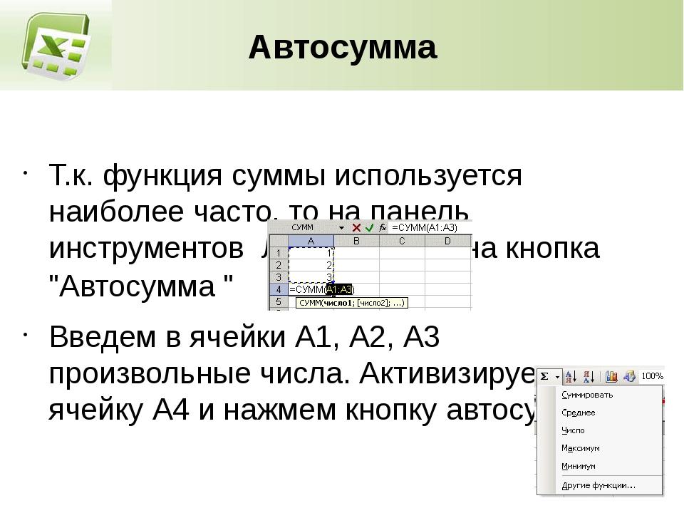 Автосумма Т.к. функция суммы используется наиболее часто, то на панель инстр...
