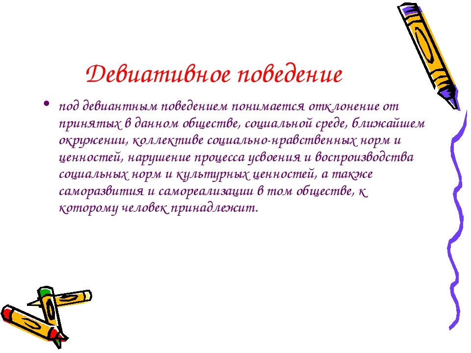 Девиативное поведение под девиантным поведением понимается отклонение от прин...