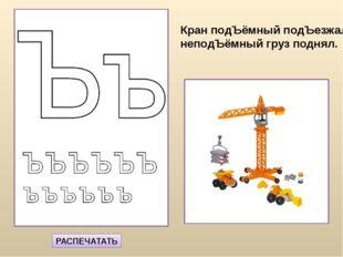 http://www.solnet.ee/sol/019/a_015.html - стихи о буквах, картинки www.s30893