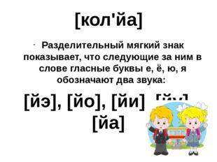 Разделительный мягкий знак пишется перед гласными: е, ё, и, ю, я Вязанье, Нат