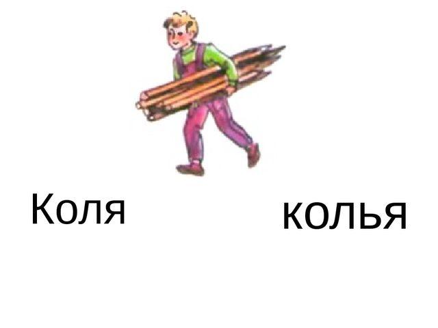 [кол'йа] Разделительный мягкий знак показывает, что следующие за ним в слове...