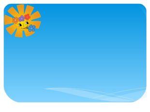 «В стране добрых и вежливых слов» учитель начальных классов МАОУ «СШ №4» г.