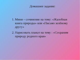 Домашнее задание: Мини – сочинение на тему: «Жалобная книга природы» или «Пис