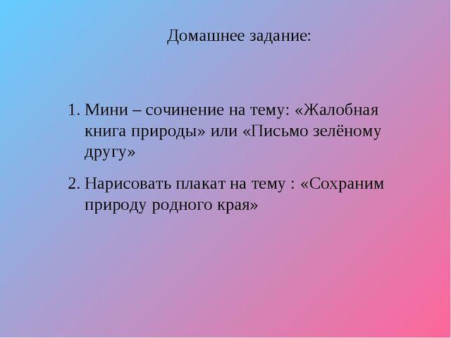 Домашнее задание: Мини – сочинение на тему: «Жалобная книга природы» или «Пис...