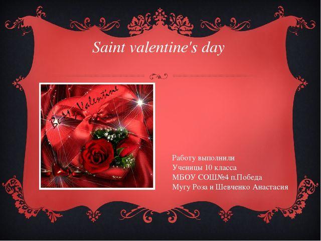 Saint valentine's day Работу выполнили Ученицы 10 класса МБОУ СОШ№4 п.Победа...