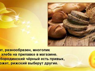 Богат, разнообразен, многолик Мир хлеба на прилавке в магазине. Кто бородинск