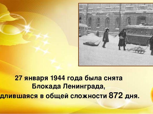 27 января 1944 года была снята Блокада Ленинграда, длившаяся в общей сложност...