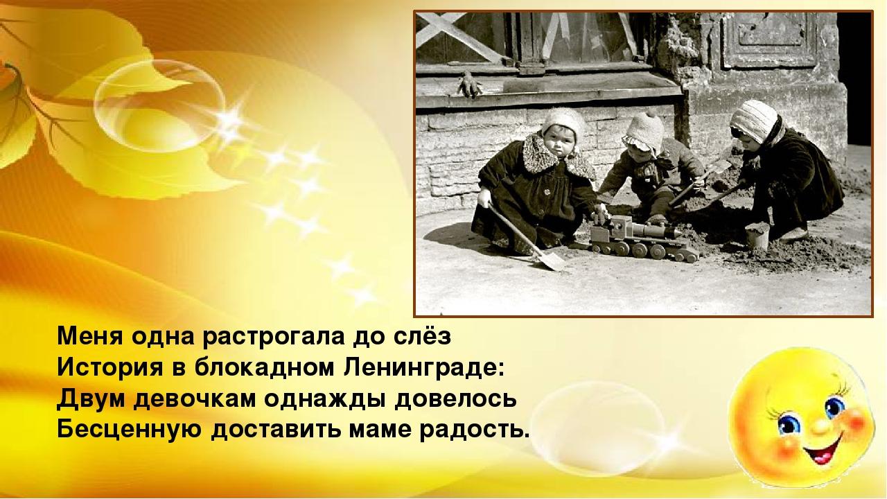 Меня одна растрогала до слёз История в блокадном Ленинграде: Двум девочкам од...