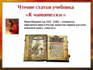 Чтение статьи учебника «К читателям» Иван Фёдоров (ок.1510 - 1583) – основате