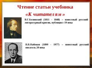 Чтение статьи учебника «К читателям» В.Г.Белинский (1811 - 1848) – известный